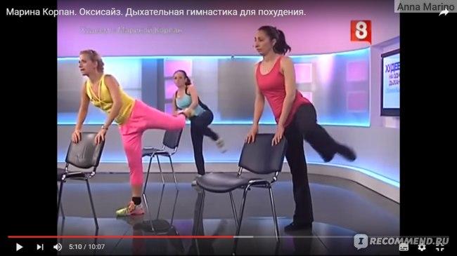 МАРИНА КОРПАН ОКСИСАЙЗ СКАЧАТЬ БЕСПЛАТНО