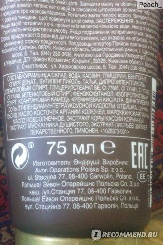 """Маска для лица Avon Восстанавливающая с марокканской глиной и аргановым маслом """"Сокровища пустыни"""" фото"""