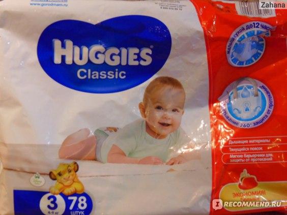 Подгузники Huggies Classic