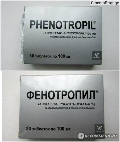 Препарат для похудения фенотропил цена