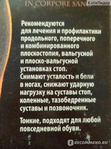 """Ортопедические стельки Talus """"Оптима"""" фото"""