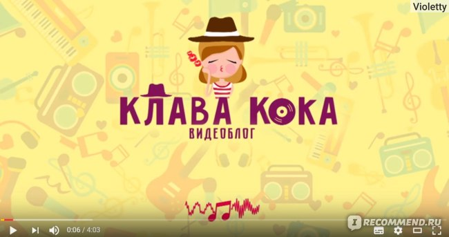 Сайт Клава Кока https://www.youtube.com/user/klavdiacoca фото