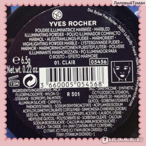 Пудра компактная Ив Роше / Yves Rocher «Сияющая Вуаль» фото