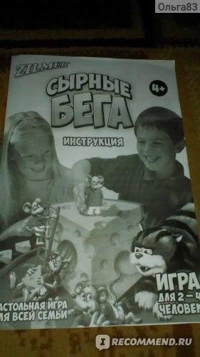 Настольная игра ZILMER Сырные бега фото