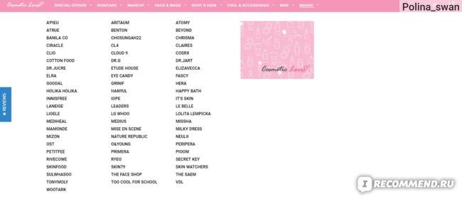 cosmetic-love.com фото