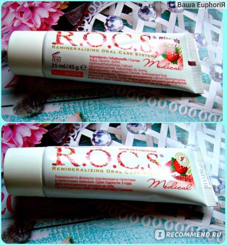 Гель реминерализирующий R.O.C.S. Medical Minerals для детей и подростков со вкусом клубники фото