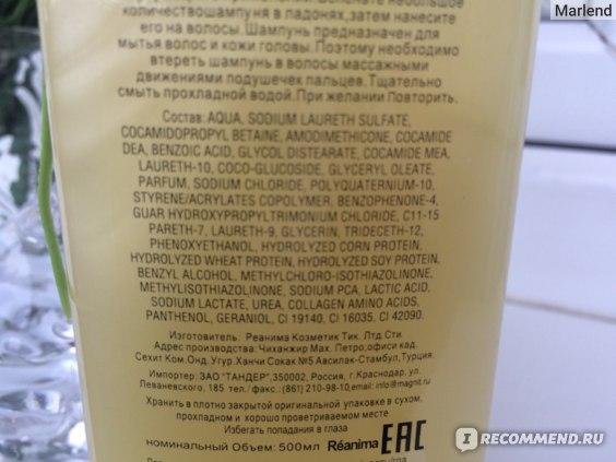 Шампунь Reanima Volume Shampoo фото