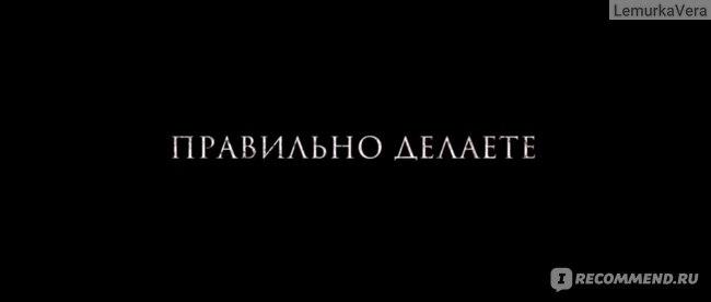 Вот это слоган (в нем вся основная идея фильма)