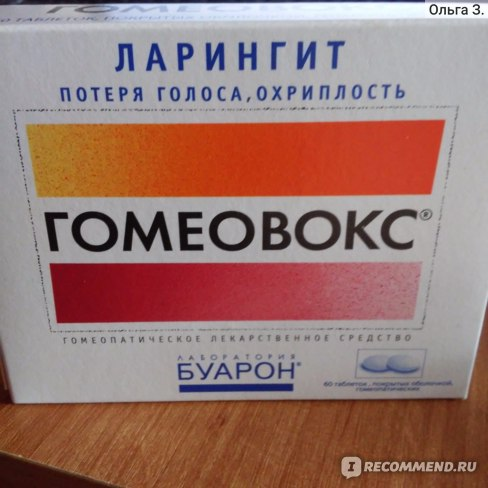 Гомеопатия Лаборатория БУАРОН Гомеовокс  фото
