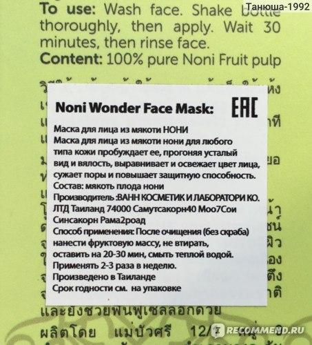 """маска для лица Livadee из мякоти плодов нони """"Noni Wonder Mask"""""""