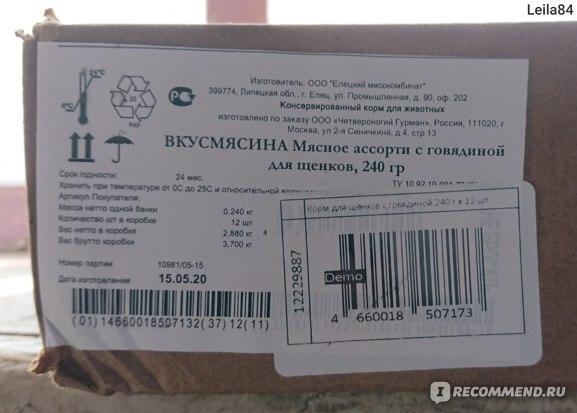 Корм для щенков ВКУСМЯСИНА Мясное ассорти с говядиной фото