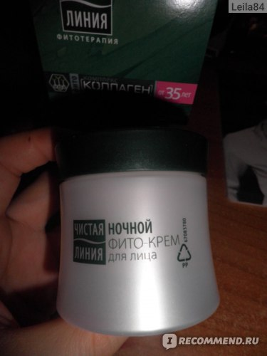 Фито-крем для лица ночной Чистая линия Вербена и первоцвет Фито-комплекс КОЛЛАГЕН от 35 лет фото