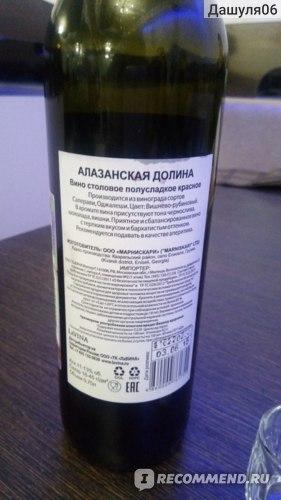 """Вино красное полусладкое ООО """"""""Марнискари""""  Алазанская долина Berika фото"""