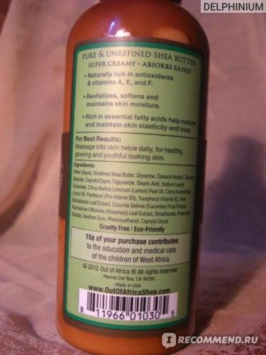 Лосьон для тела Out of Africa Organic Shea Butter Body Lotion, Lemon Verbena фото