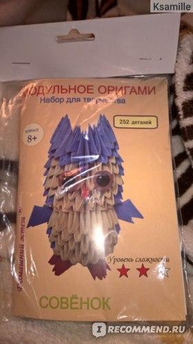 """Набор для творчества Домашний эстет Модульное оригами """"Совенок"""" фото"""