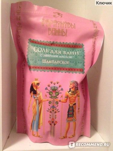 Соль для ванн Фараоновы ванны С маслом виноградных косточек Шампанское фото