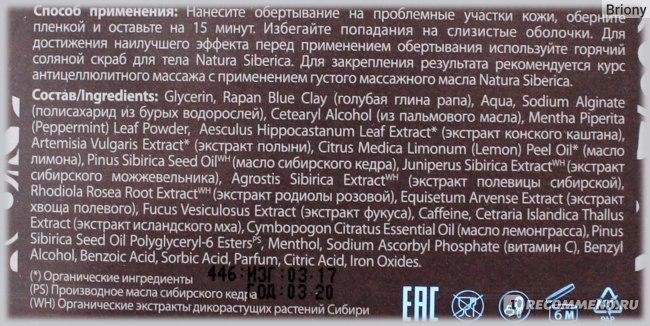 Natura SIBERICA Сибирское грязевое обертывание для тела АНТИЦЕЛЛЮЛИТНОЕ