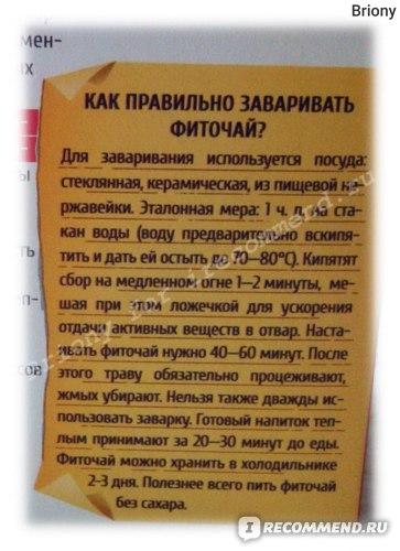 Травяной чай Царство Ароматов МУЛЬТИСБОР № 07 фото