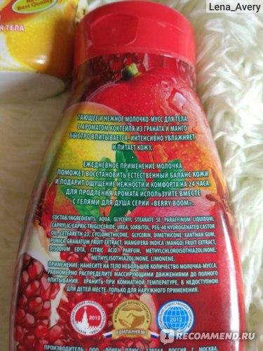Молочко - мусс для тела Berry boom Body mousse Гранат и манго фото