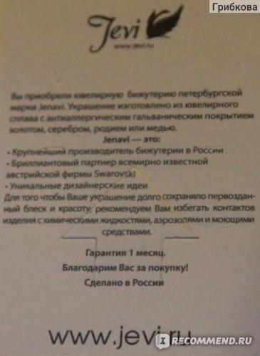 Кольцо Jenavi Огюст фото