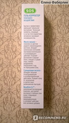 Гель-корректор sos точечного воздействия Faberlic фото