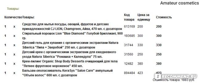 Сайт www.eco-cos.ru Интернет-магазин натуральной косметики фото