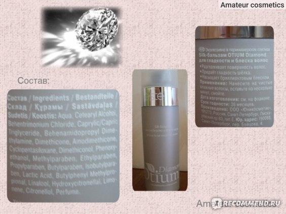 Бальзам для волос Estel Otium Diamond для гладкости и блеска волос фото