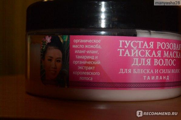 Маска для волос Planeta Organica Густая розовая тайская для блеска и силы фото