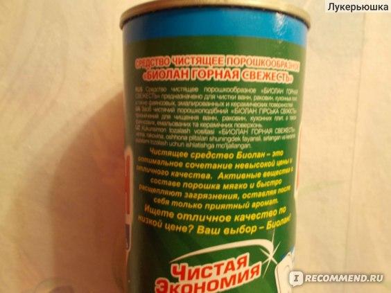Чистящее средство Биолан Горная свежесть фото