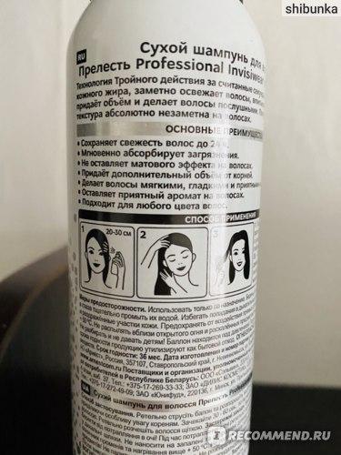 Инструкции по применению сухого шампуня