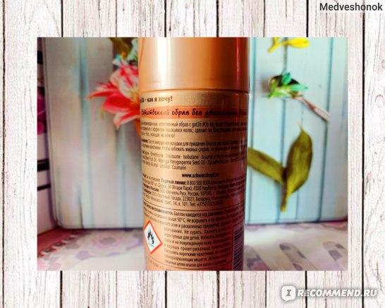 Сухое масло для волос Got2b Спрей-блеск 100мл фото