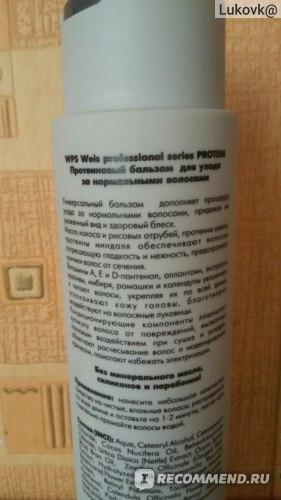 Бальзам для волос WPS Weis Professional series Протеиновый для ухода за нормальными волосами фото