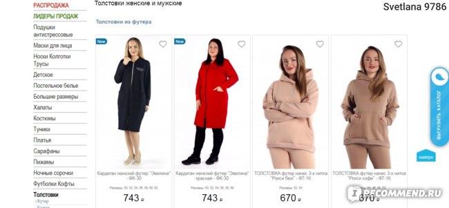 Сайт Интернет-магазин Domtrik.ru
