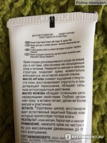 Крем для рук Белита-Витэкс насыщенный уход с маслами арганы и жожоба. фото