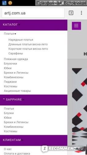 Сайт artj.com.ua фото