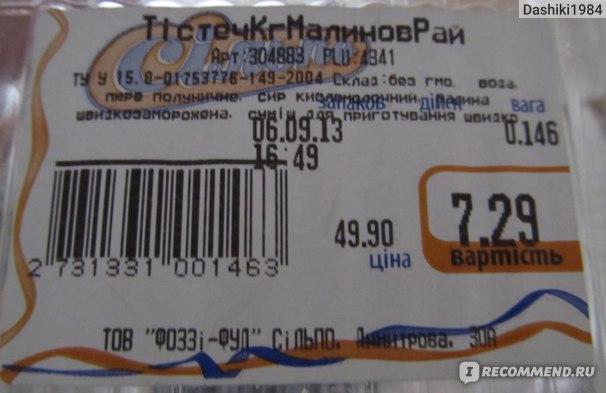 """Пирожное  Супермаркет """"Сильпо"""" Малиновый рай фото"""