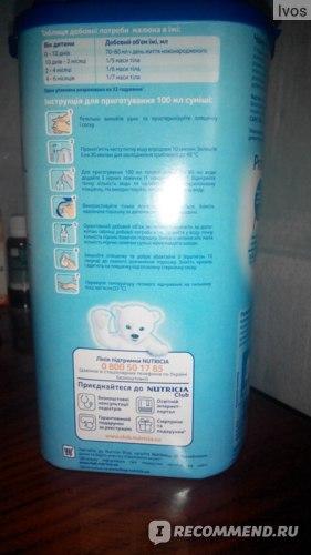 Детское питание Nutricia Смесь молочная Nutrilon с Pronutra+ 1 фото
