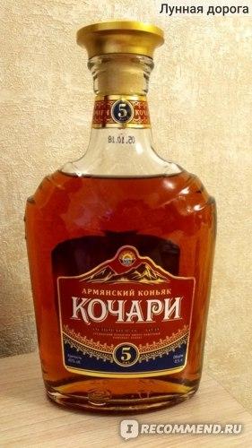 Коньяк Ереванский КВВК Арарат Кочари фото