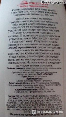 Сыворотка для лица МейТан Для лица и шеи фото