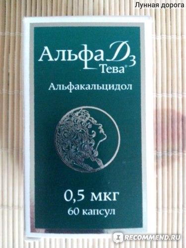 Таблетки Тева Альфа Д3 Альфакальцидол фото