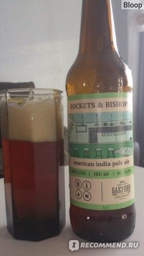 Пиво Бакунин Rockets & Bishops фото