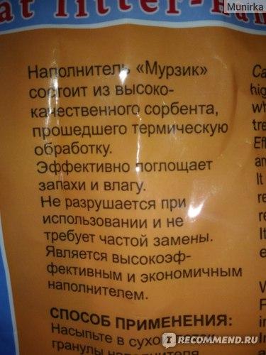 Наполнитель для кошачьего туалета  Мурзик фото