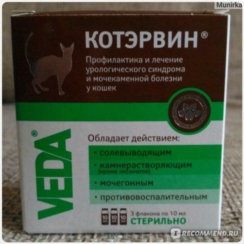 Лечение мочеполовой системы Веда КотЭрвин - профилактики и лечения урологического синдрома и мочекаменной болезни кошек фото