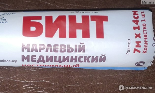"""Бинт """"Навтекс"""" марлевый медицинский нестерильный. фото"""