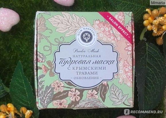 Натуральная пудровая маска с крымскими травами.