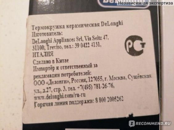 Керамическая термочашка DeLonghi The Adventurer фото