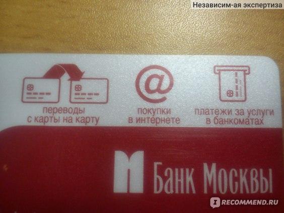 Банк Москвы фото