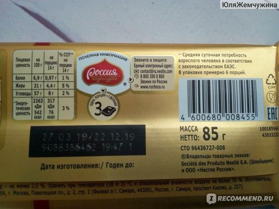 """Шоколад """"РОССИЯ"""" - ЩЕДРАЯ ДУША! Золотая марка Дуэт с фундуком фото"""