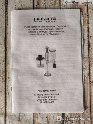 Блендер Polaris  электрический PHB 1591L Silent фото