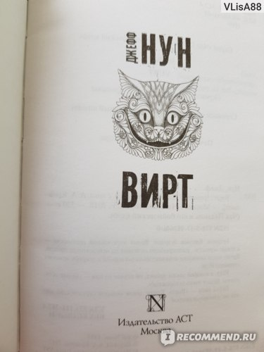 Вирт. Джефф Нун фото